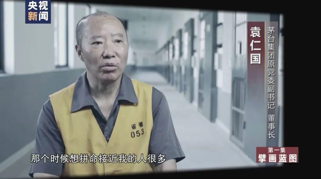 图源:反腐电视专题片《国家监察》