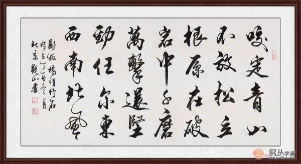 国宾礼书法家观山行书书法《竹石》作品来源:易从网
