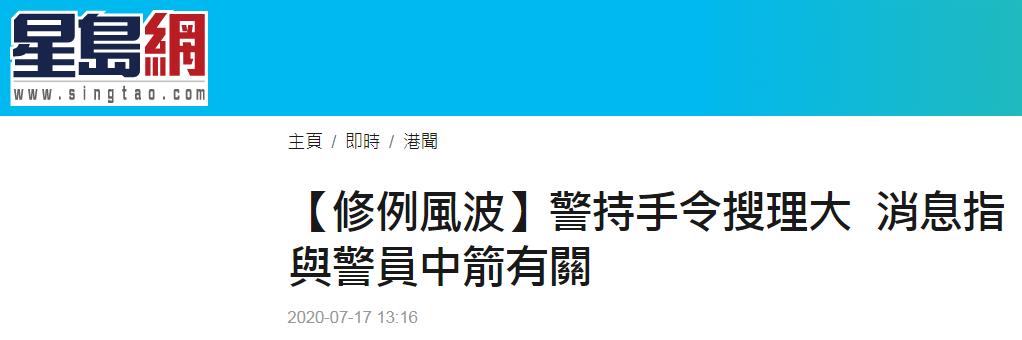 深圳私人伴游_港警到香港理大调查一宗暴动罪案件 港媒:或与去年警员中箭有关