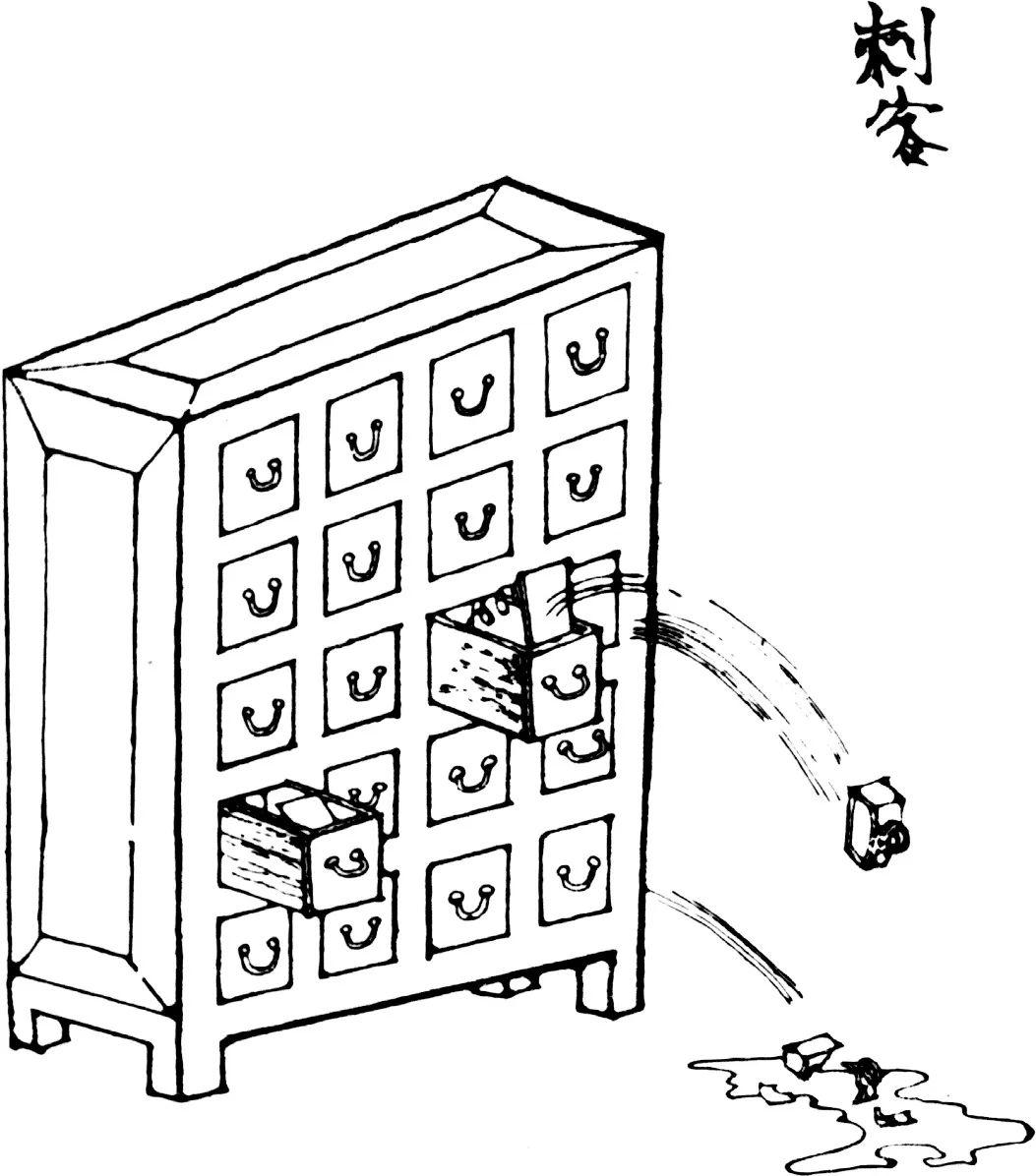 一个多抽屉的中药柜子。外表画地图。其中一个抽屉有弹簧装置,会弹出英雄牌红钢笔水。