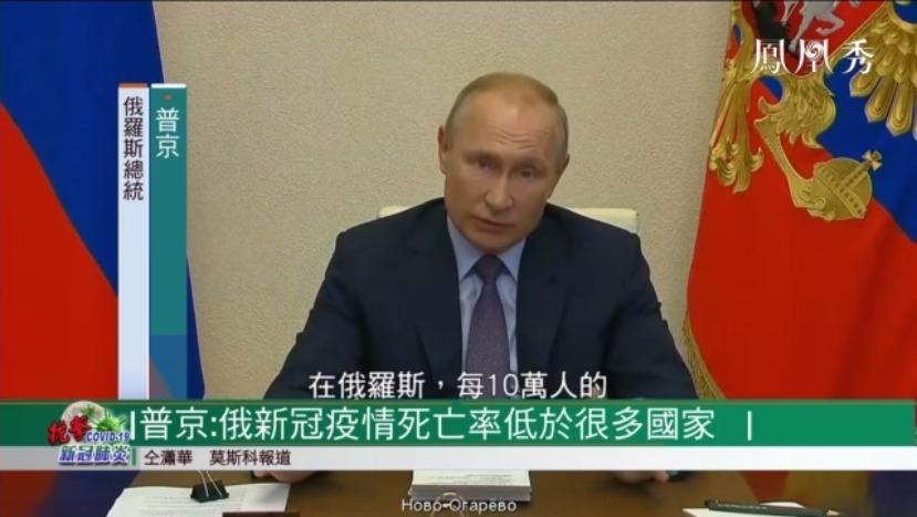 普京:国际旅游最安全的国家是中国