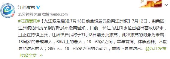 【彩乐园2进入dsn292com】_江西江洲镇发布紧急通知:全镇居民13日前撤离