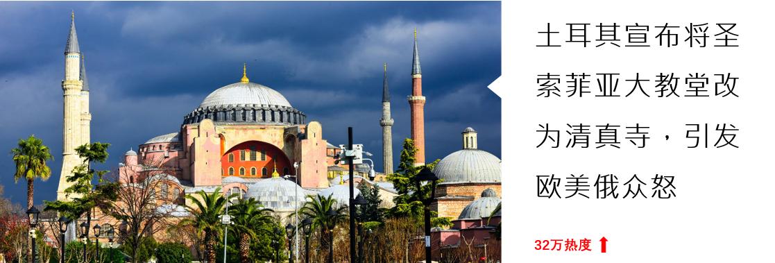 文化风向标(7.6-7.12) 圣索菲亚大教堂将改为清真寺,欧美俄多国不满