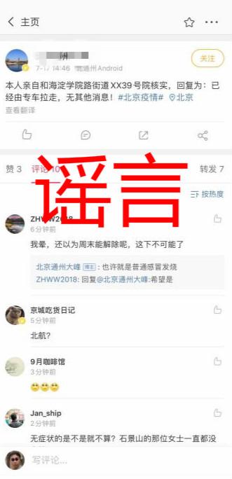 """【天津国产亚洲香蕉精彩视频诊断】_辟谣!""""网传北京某小区出现确诊病例""""不实"""