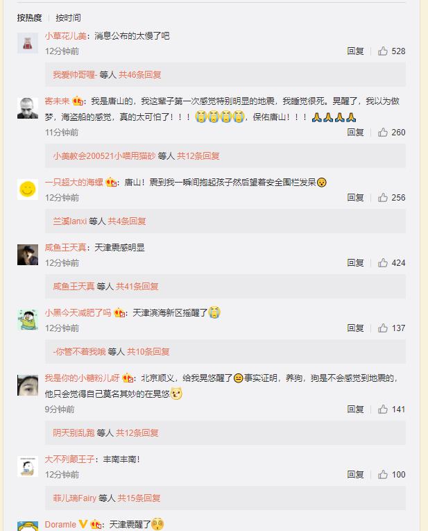 河北唐山市发生5.1级地震 北京天津有震感