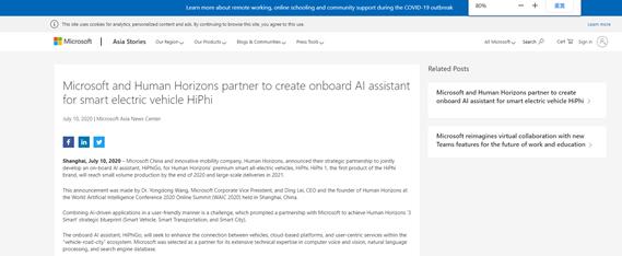 图注:微软官宣与华人运通达成战略合作