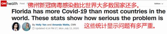"""【运城搜搜】_确诊超意大利,美国佛州为何成疫情""""震中""""?"""