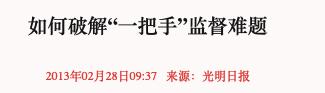【彩乐园3官网】_中办发文后,中央纪委副书记赴河北调研