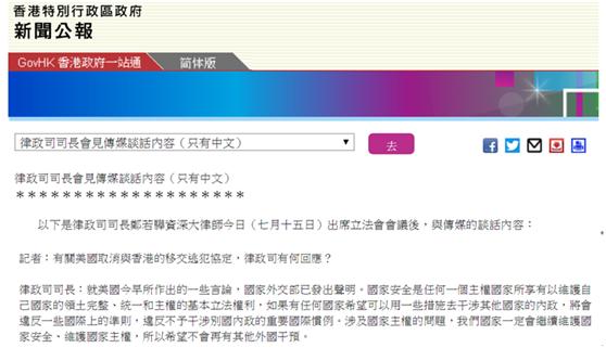 【百度优化软件】_美取消与香港移交逃犯协议?香港律政司长回应