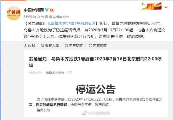 【青海企划网】_为防控疫情传播,乌鲁木齐地铁1号线停运