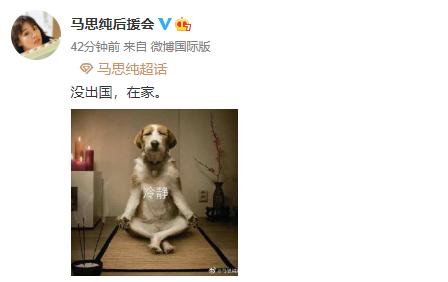 马思纯方否认出国治抑郁症 此前曾自曝吃药控制情绪