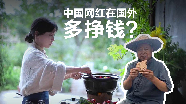 63岁中国爷爷成油管网红,顶流博主年入过亿,为什么他们能火出国门?| 风眼视频