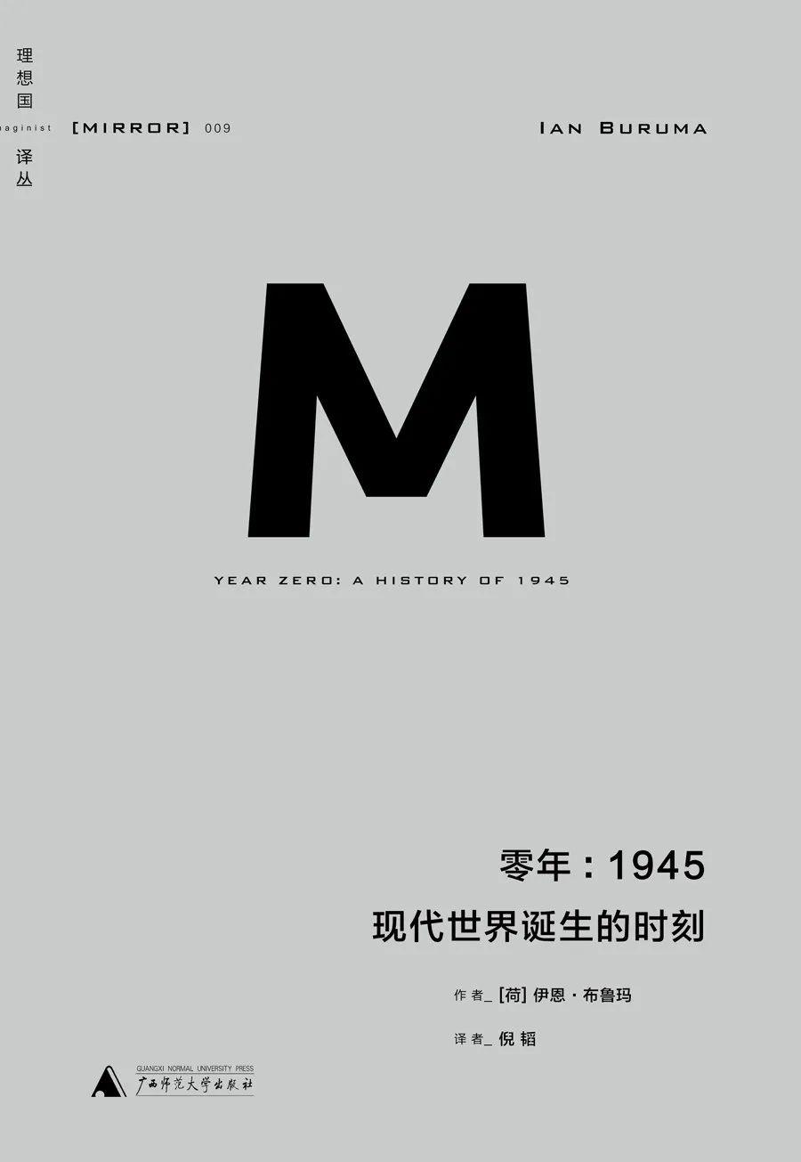 """荷蘭學者伊恩·布魯瑪也曾將1945視為現代世界誕生的時刻,稱之為""""零年"""""""