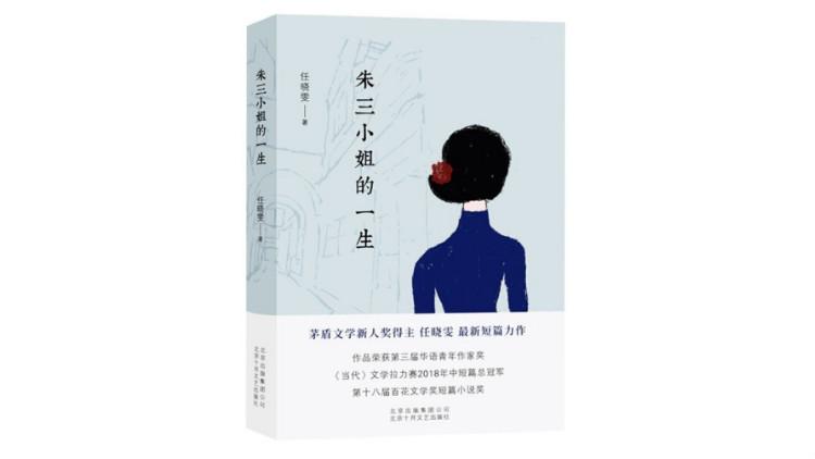 《朱三小姐的一生》,作者:任晓雯:版本:北京十月文艺出版社 2020年5月