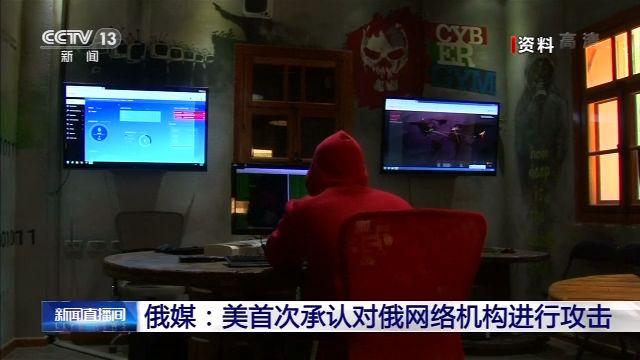 【迪士尼国际下载】_首次!俄媒:美国承认对俄网络机构进行攻击