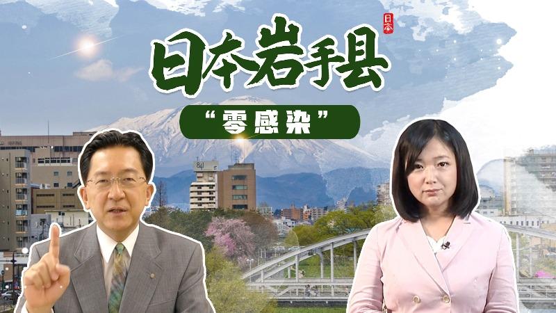 """独家:日本唯一""""零感染""""地区 靠纳豆提高免疫力"""
