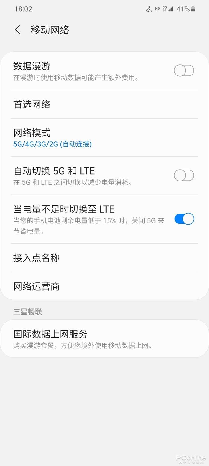 5G智能切换