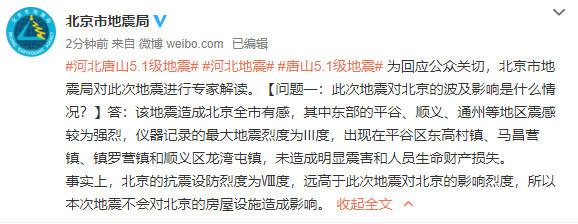 【迪士尼国际下载】_唐山近期是否会发生大地震?专家解读