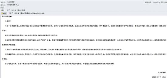 当当网内部信流出:被抢公章已追回 恢复正常运营