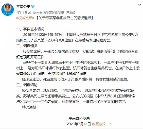 【九江亚洲天堂】_广西16岁男生手脚被捆吊颈死亡 警方:不予立案,曾有穿女装现象