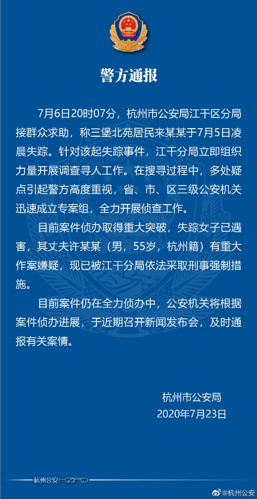 杭州离奇失踪女子遇害 丈夫被采取强制措施