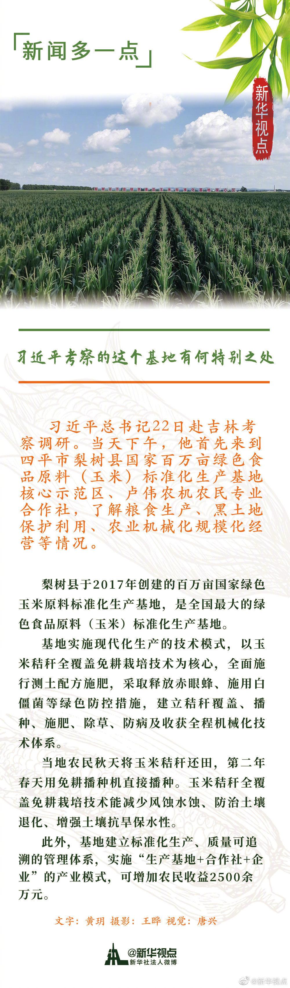 新华社记者:习近平赴吉林考察调研