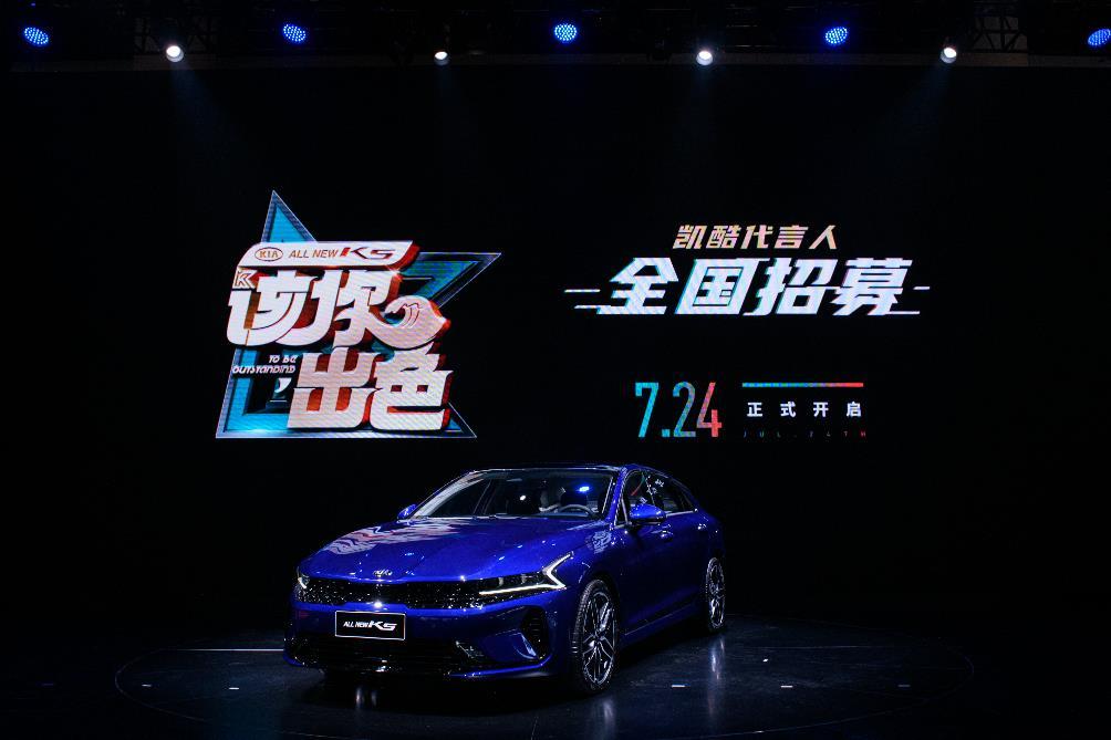 2020成都车展:全新起亚K5凯酷正式亮相