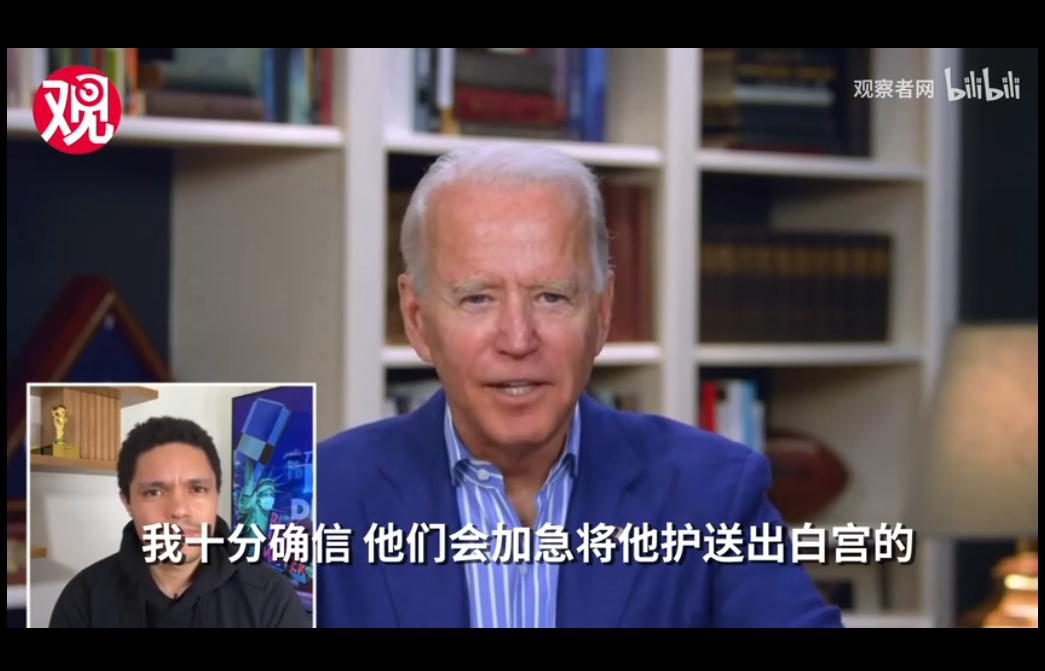 被问及特朗普在连任失败后如果不愿意离开白宫怎么办时,拜登的回答是美军会将他护送出白宫 视频截图