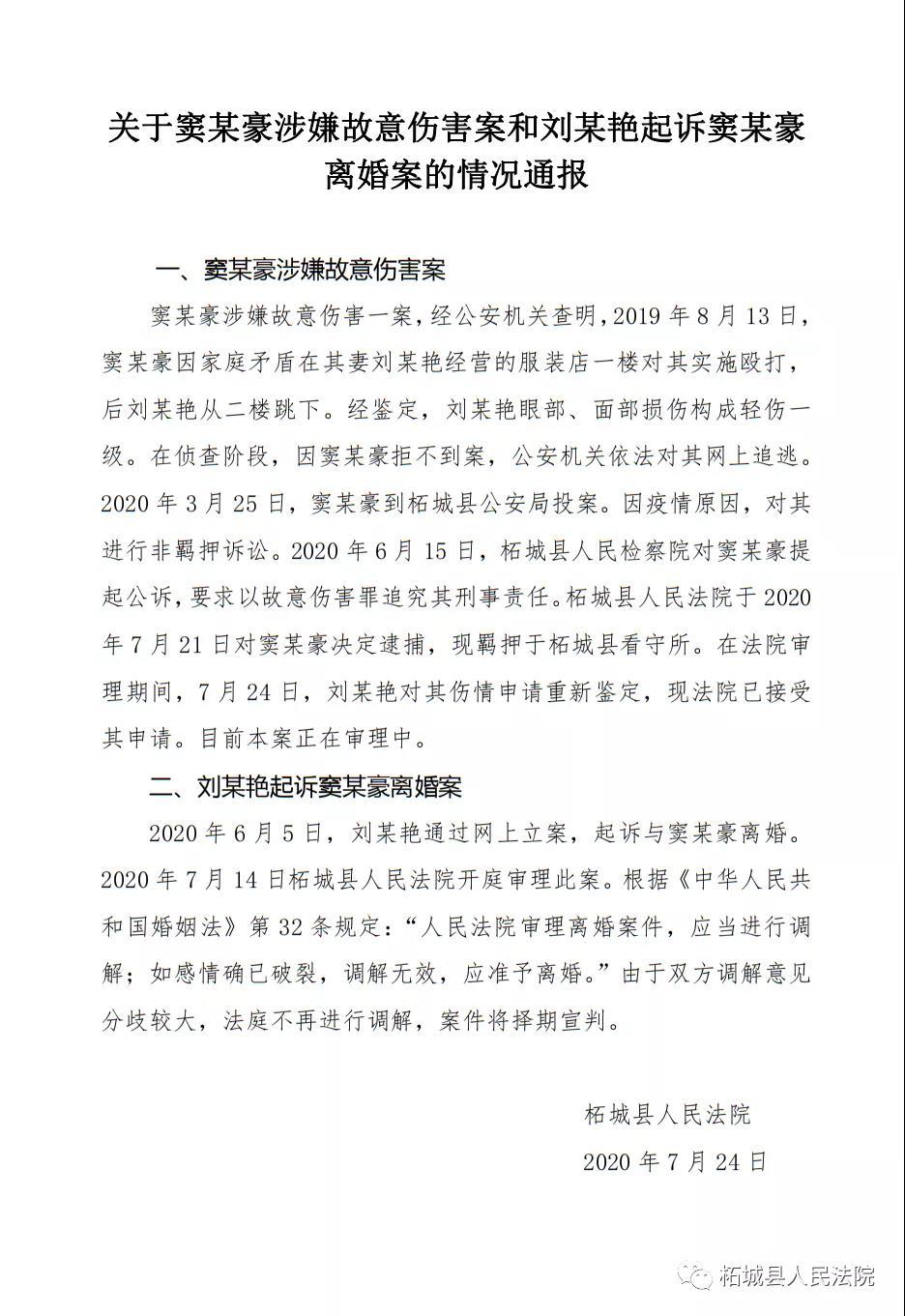 """【中文字幕免费视频线路1论坛】_法院通报""""跳楼逃生""""离婚案:将不再进行调解"""