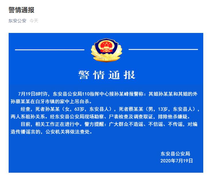 【产品推广计划书】_湖南东安63岁外婆与13岁外孙上吊自杀 警方通报
