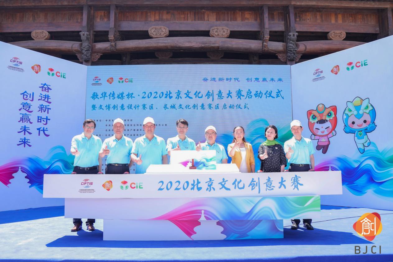 2020北京文化创意大赛正式启动