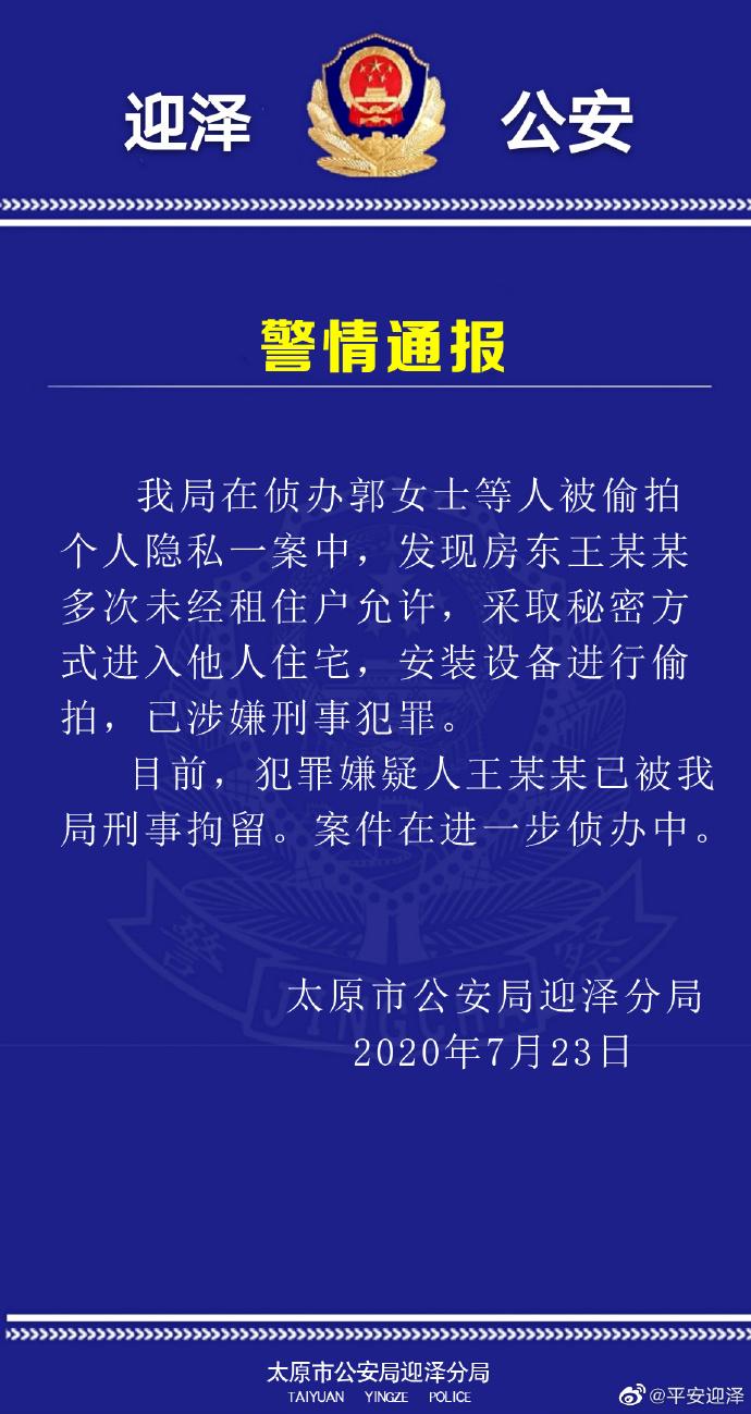 【迪士尼彩乐下载】_山西文旅厅官员偷拍女租客 已被刑拘
