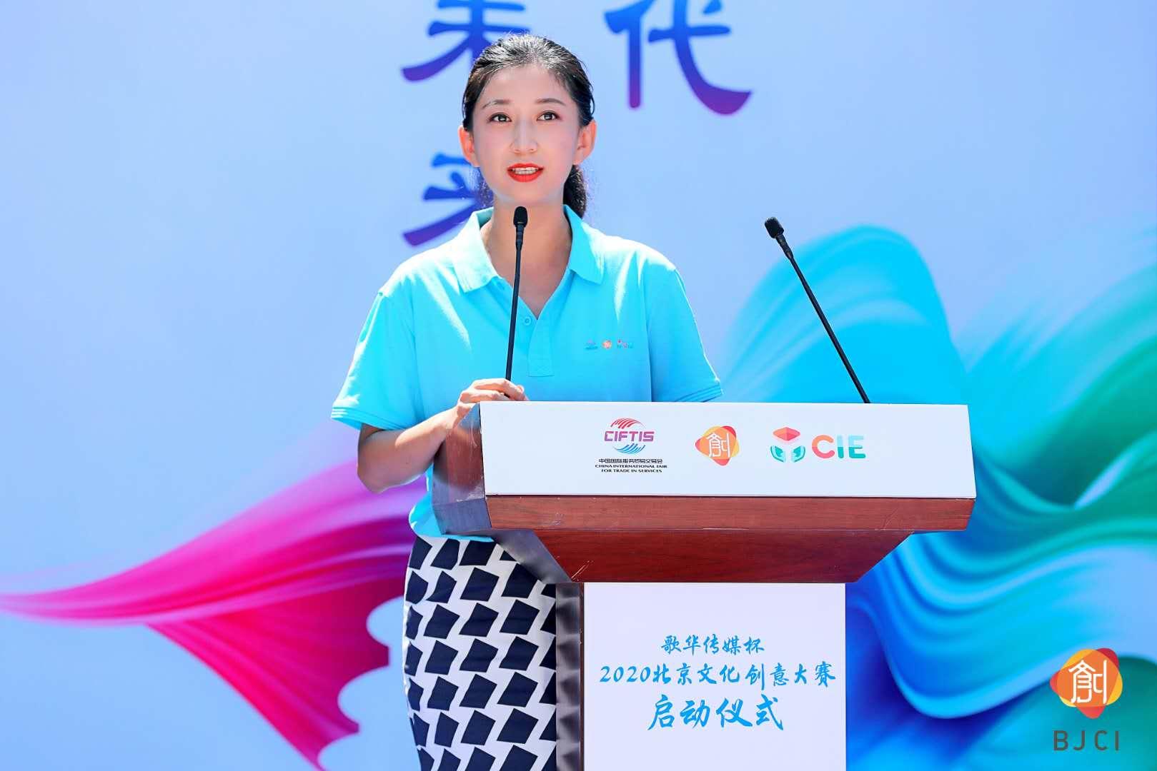 北京文化创意版权保护开发中心代表吴玥发布大赛版权服务方案