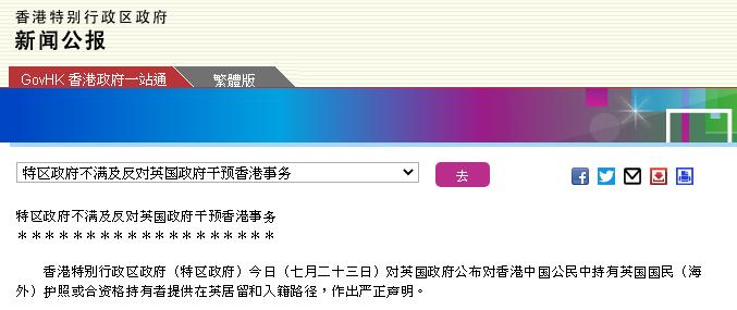 """【安徽快猫网址】_英国炒作所谓""""护照问题"""",港府回应"""