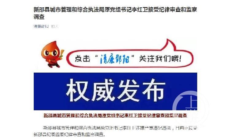 深圳女技师spa按摩_湖南新邵县城管局长被查,曾误发30万转账短信到工作群