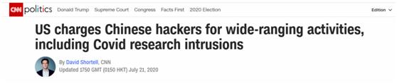 CNN:美国指控中国黑客进行大规模活动,包括窃取新冠研究(企业)