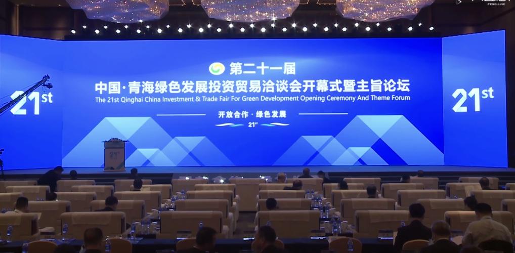 开放促发展 共筑青海梦  ——第21届中国·青海绿色发展投资贸易洽谈会盛大开幕
