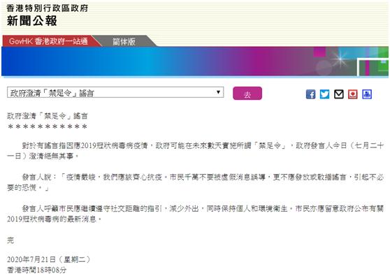 """【谷歌网络推广】_香港未来数日实施""""禁足令""""?港府:绝无其事"""