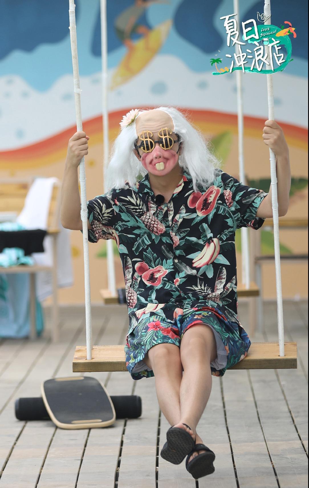 黄轩《夏日冲浪店》持续热播裘千尺造型搞怪吸睛引关注