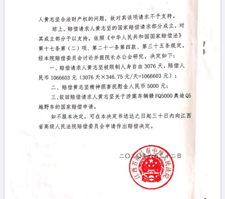【英文网站推广】_男子从死刑到无罪被羁押3076天,精神抚慰金仅5000元