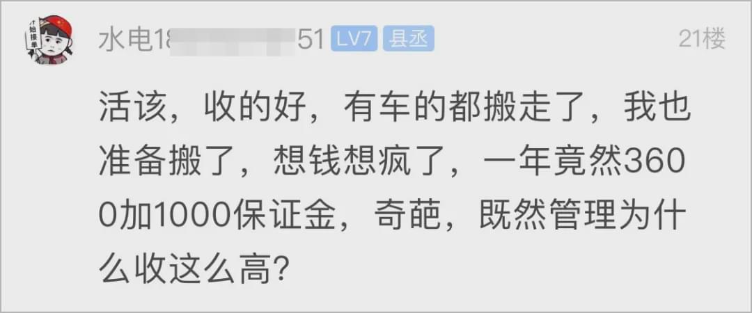 杭州一姑娘出嫁后回娘家要收费?一年3600元