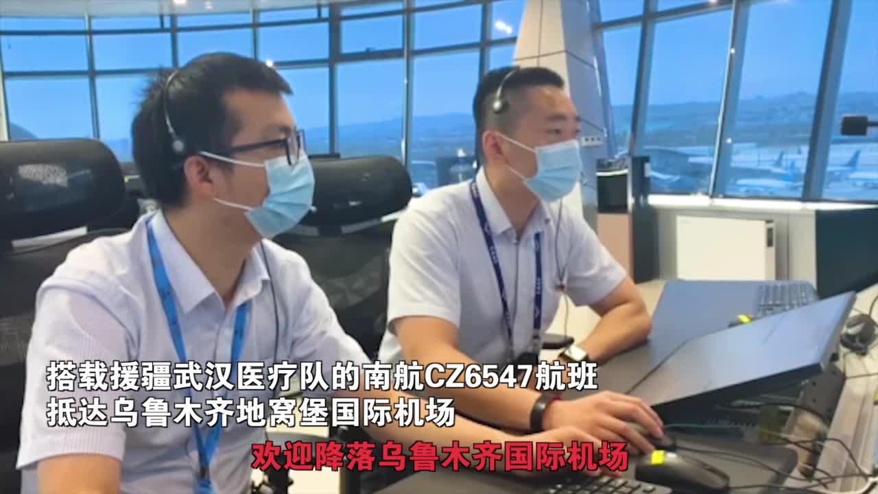 武汉援疆医疗队抵达乌鲁木齐 机场塔台喊话:感谢白衣天使执甲逆行