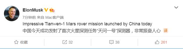 中国天问一号火星探测器发射成功 马斯克:令人惊叹!