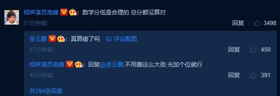 岳云鹏为自己手写高考成绩单,算错总分遭吐槽