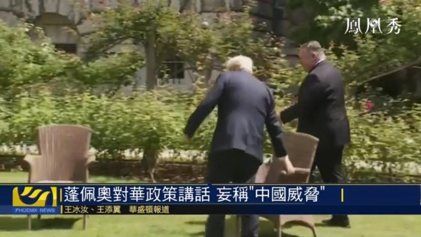 """蓬佩奥对华政策讲话,妄称""""中国威胁"""""""