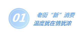 """四新点亮百年商街高光时刻! 青岛台东步行街入选""""国字号""""试点"""