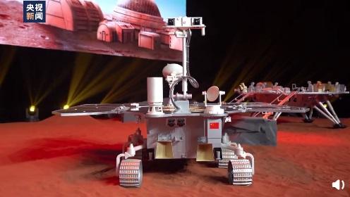 """有""""脑袋""""、有""""翅膀""""…… 中国首辆火星车长这样"""