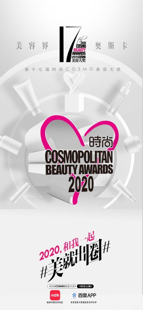 """第十七届时尚COSMO美容大奖盛大启动,2020一起""""美就出圈"""""""