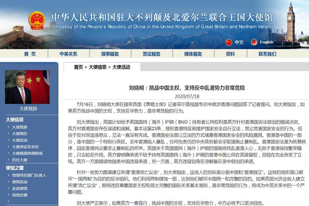 △图片来源:中国驻英国大使馆官网