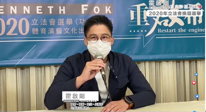 【中国邮政邮乐网】_霍启刚正式宣布参选香港立法会换届选举